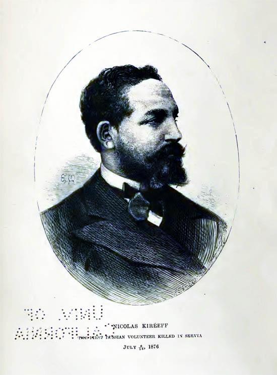 Николай Киреева. Фото 1876 г.