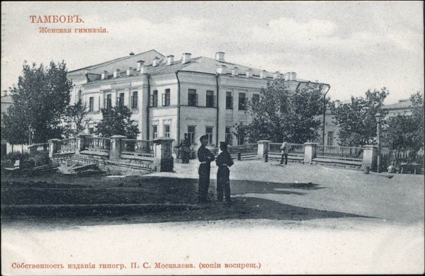 Здание женской гимназии. Тамбов. Фото конца XIX в.