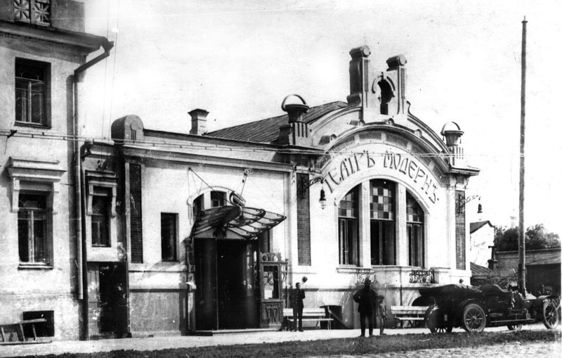Кинотеатр Модерн. Тамбов,. Фото 1910-х гг.