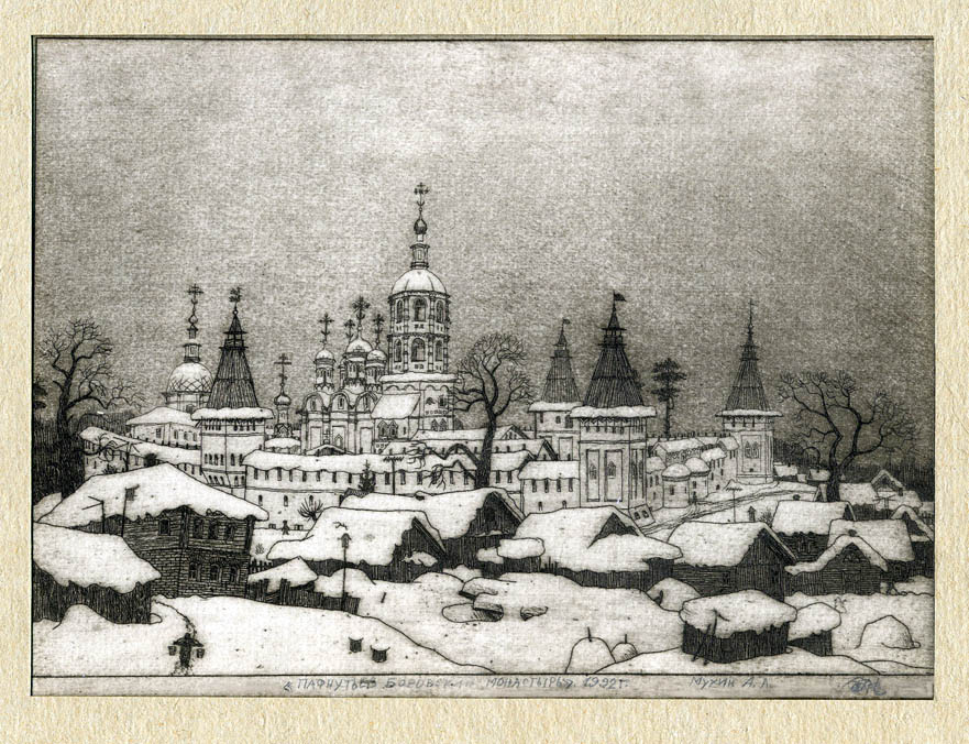 А. Мухин. Пафнутьев-Боровский монастырь. Офорт. 1992