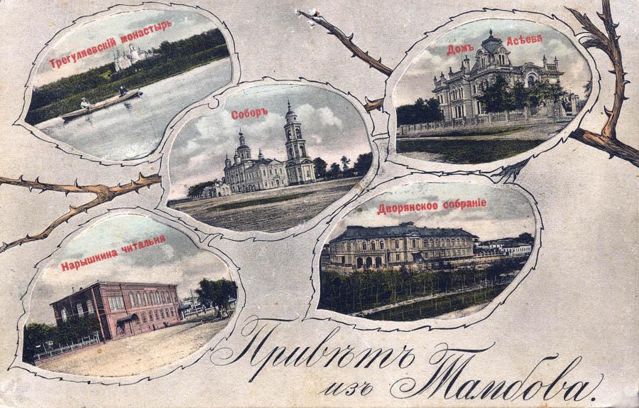 Привет из Тамбова. Почтовая карточка 1910-х гг.