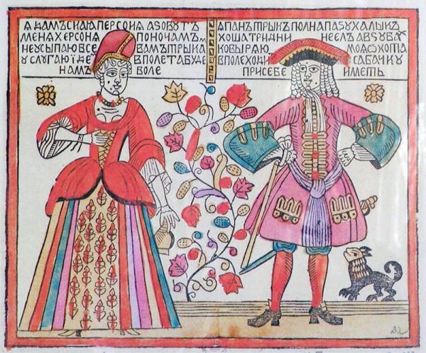 Шут Фарнос с женой