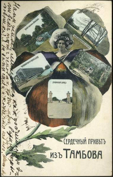 Тамбов. Почтовая карточка начала XX в.