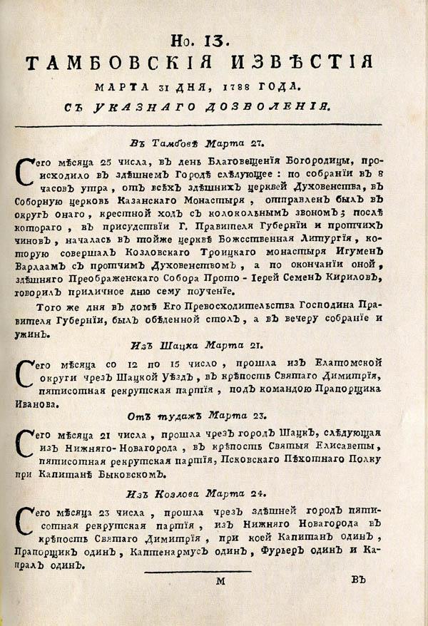 Тамбовские известия,  1788. №13 1