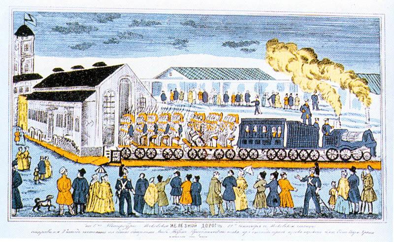 Железная дорога. Раскрашенная литография. 1852