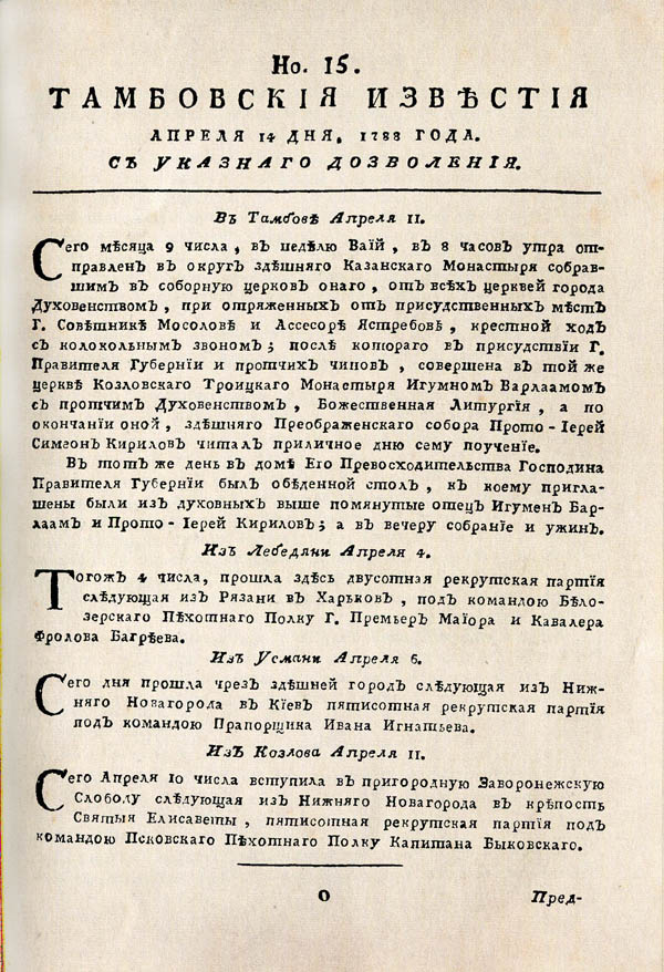 Тамбовские известия,  1788. №15