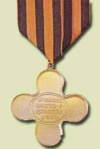 Офицерский крест за взятие Очакова