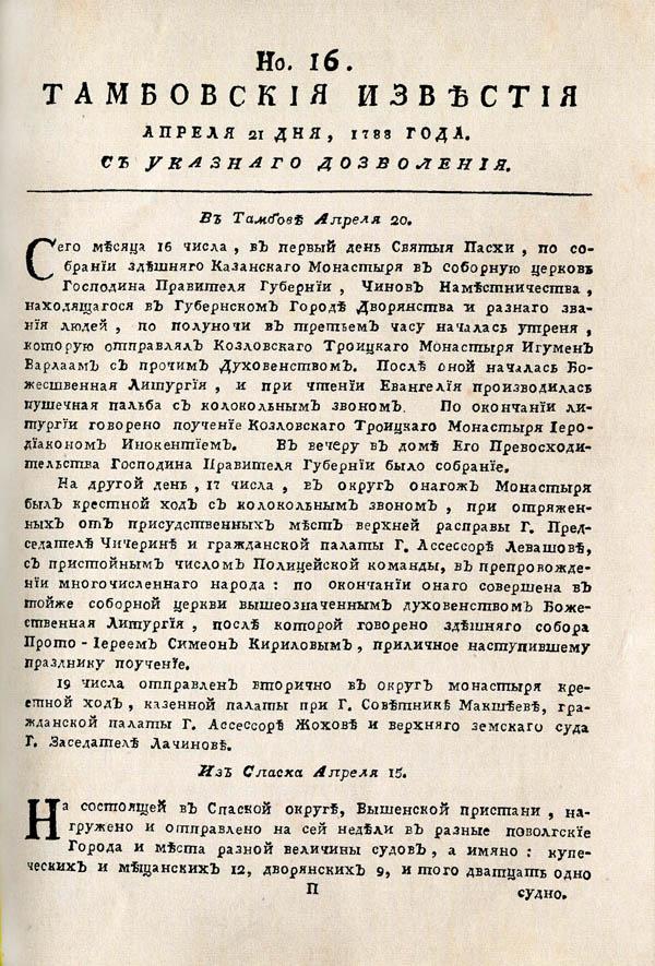 Тамбовские известия,  1788. №16