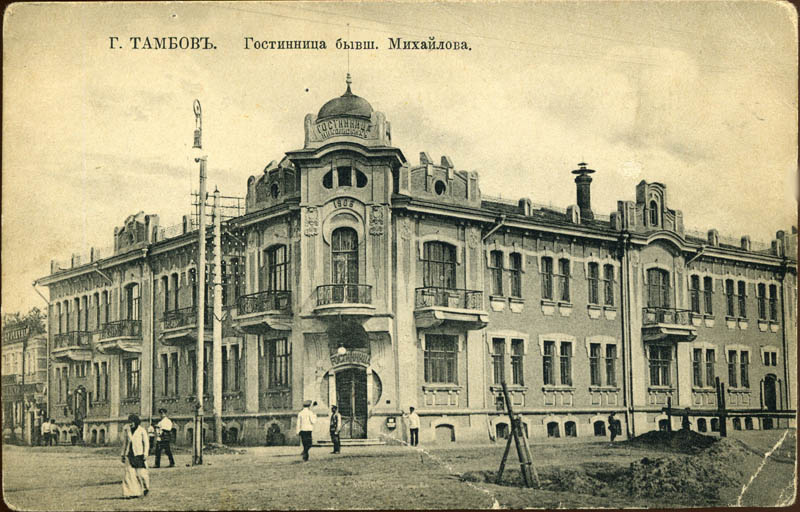 Гостиница. Фото начала XX в.