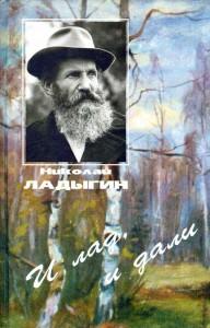 Николай Ладыгин