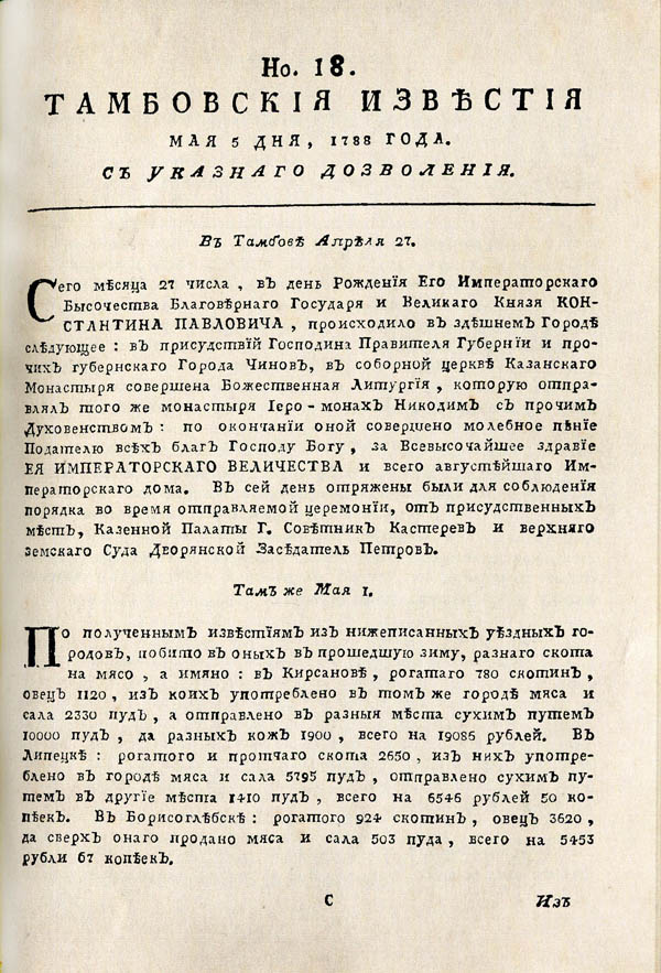 Тамбовские известия,  1788. №18