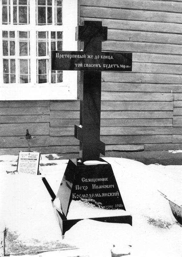 Памятник Петру Космодемьянскому. Осиновые Гаи