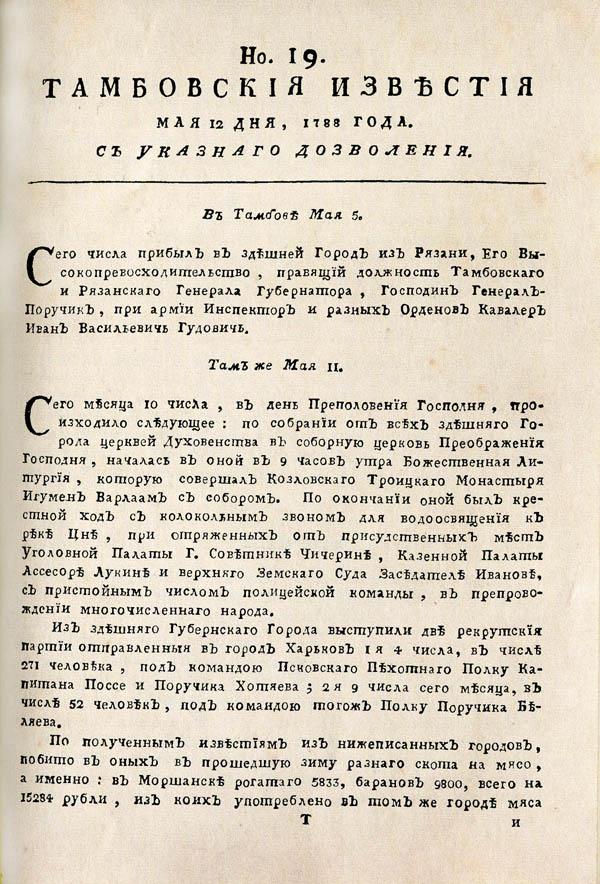 Тамбовские известия,  1788. №19