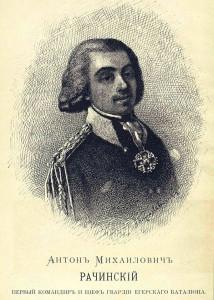 Антон Михайлович Рачинский