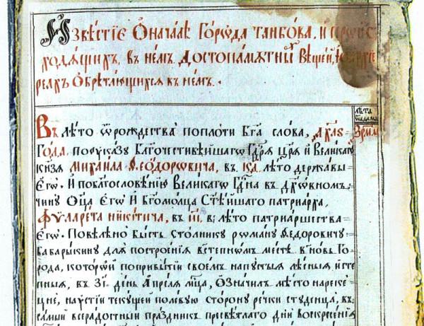 Известие о начале города Тамбова... Рукопись. 1790-е гг.