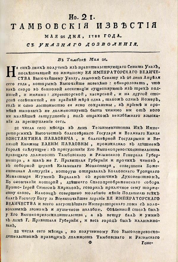 Тамбовские известия,  1788. №21