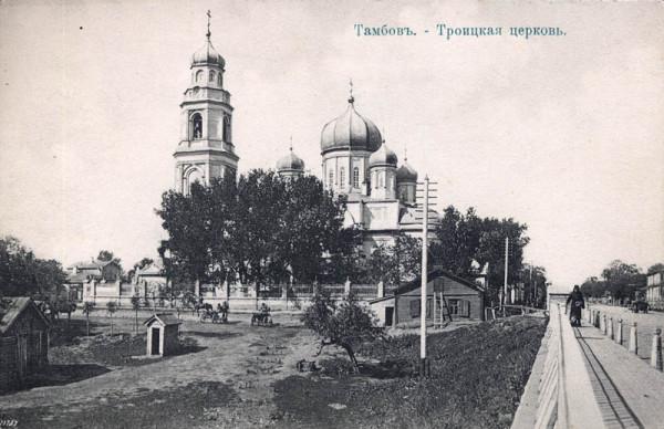 Троицкая (Никольская) церковь в Тамбове. Фото начала XX в.