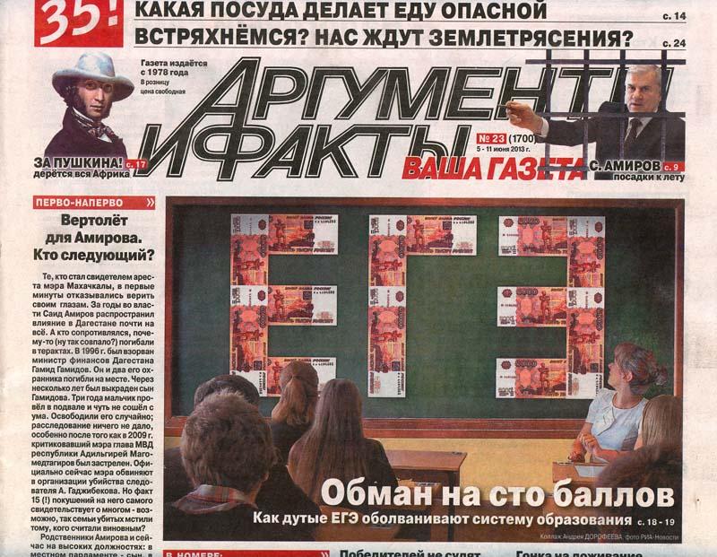 житье бытье белгород последний выпуск читать онлайн