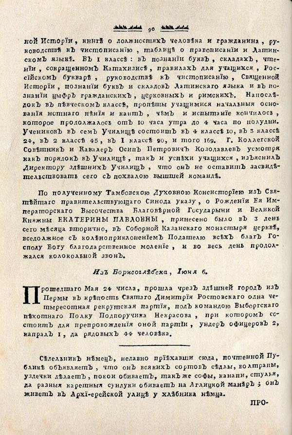 Тамбовские известия,  1788. №23