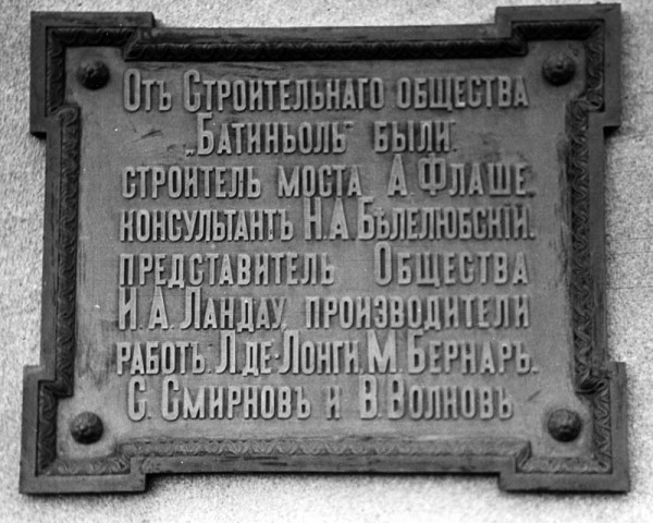 Памятная доска. Троицкий мост в Петербурге