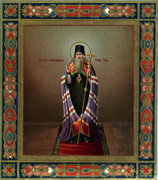 Святитель Питирим Тамбовский. Хромолитография. Около 1914 г.