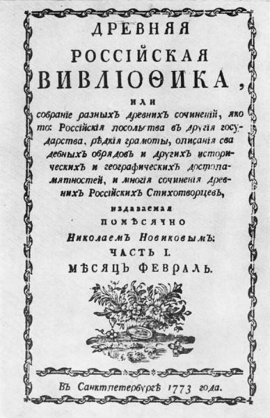 Древняя российская вивлиофика. 1773 г.