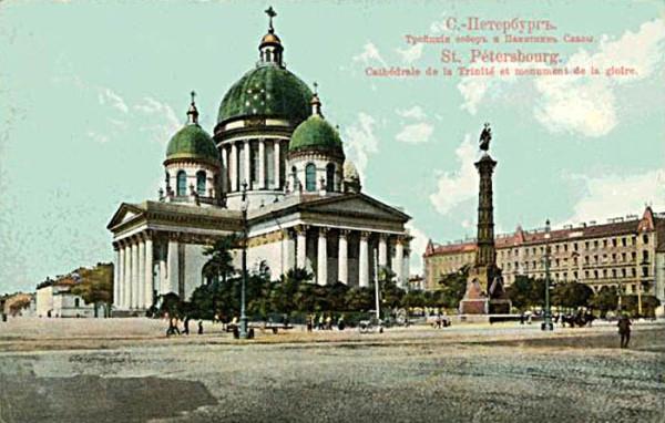 Троицкий собор в Петербурге