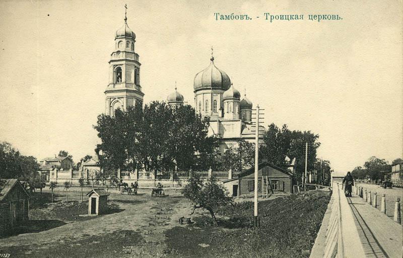 Вид на Троицкую-Никольскую церковь с Державинского моста. Фото начала XX в.