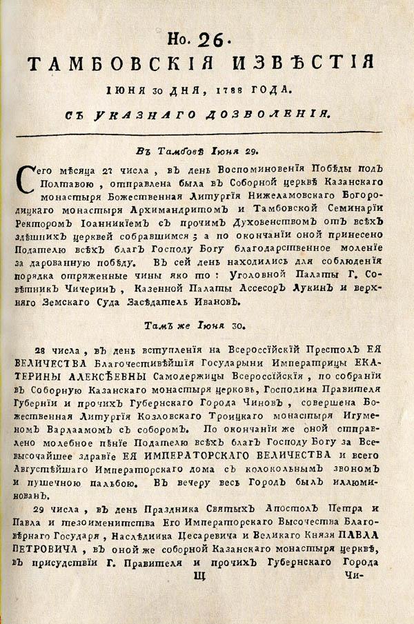 Тамбовские известия,  1788. №26