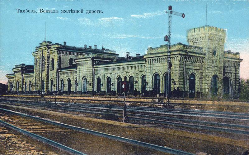 Здание вокзала в Тамбове. Фото начала XX в.