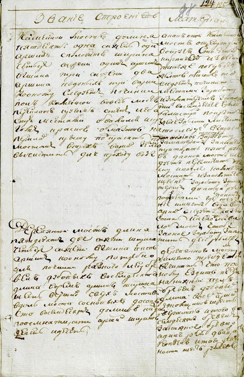 Описание Державинского моста 1789 г.