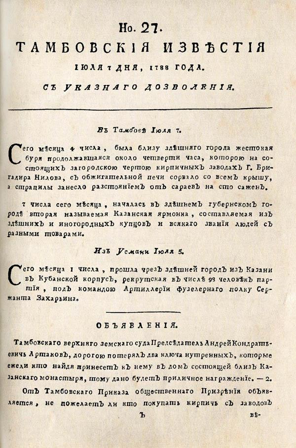 Тамбовские известия,  1788. №27 1