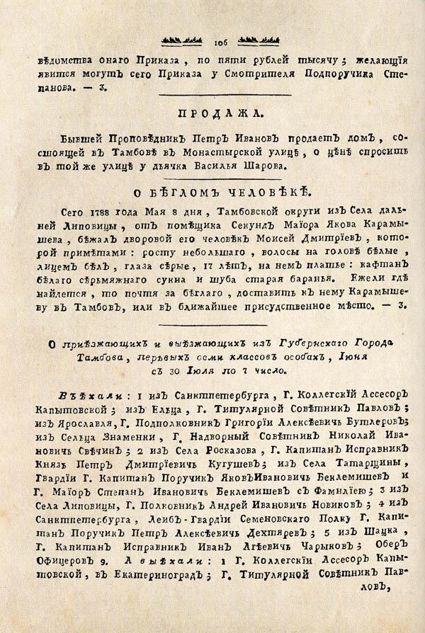 Тамбовские известия,  1788. №27 2