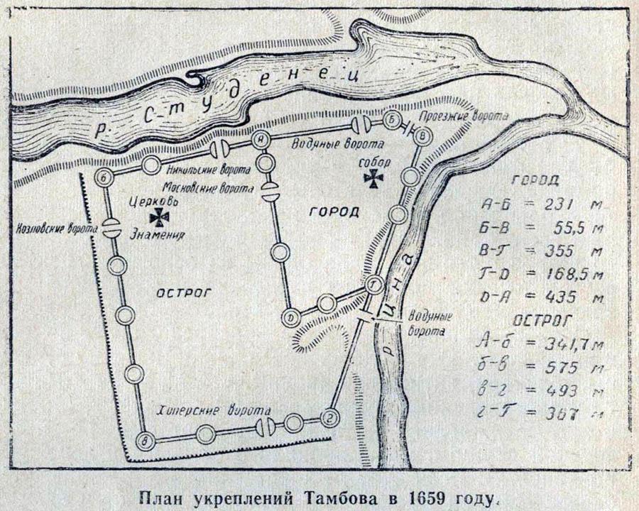 План Тамбовской крепости в 17 веке. Из книги П.Н. Черменского