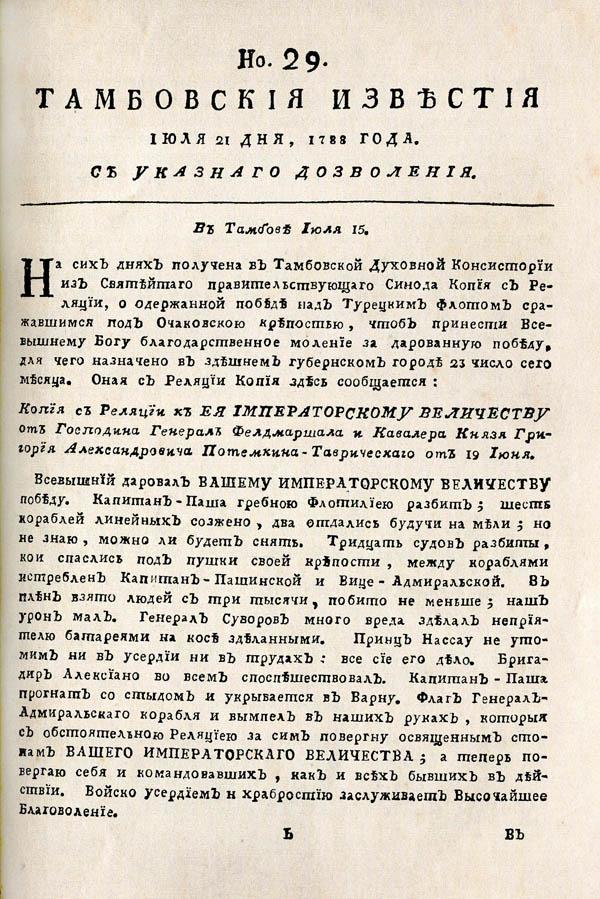 Тамбовские известия,  1788. №29 1