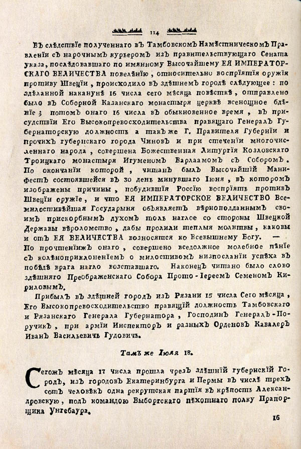 Тамбовские известия,  1788. №29 2