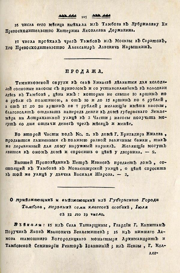 Тамбовские известия,  1788. №29 3