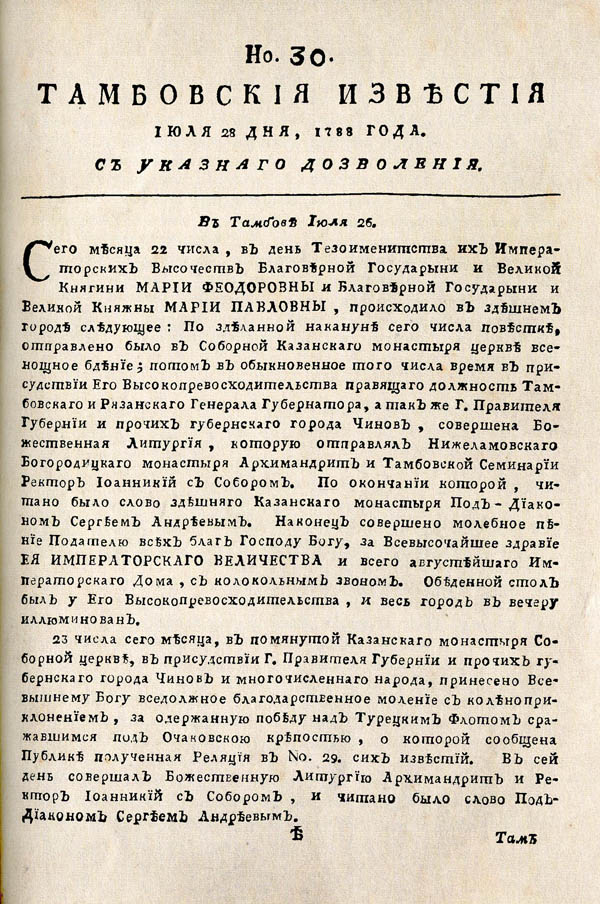 Тамбовские известия,  1788. №30 1