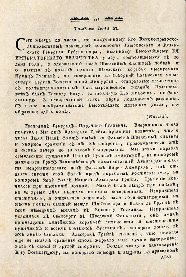 Тамбовские известия,  1788. №30 2