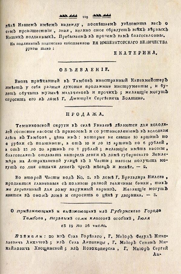 Тамбовские известия,  1788. №30 3
