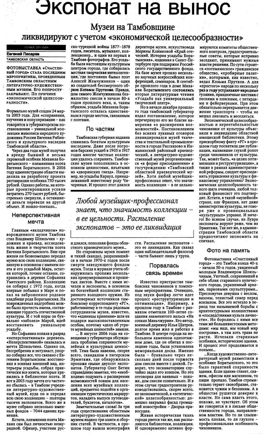 Статья Е. Писарева в