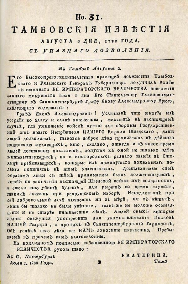Тамбовские известия,  1788. №31 1