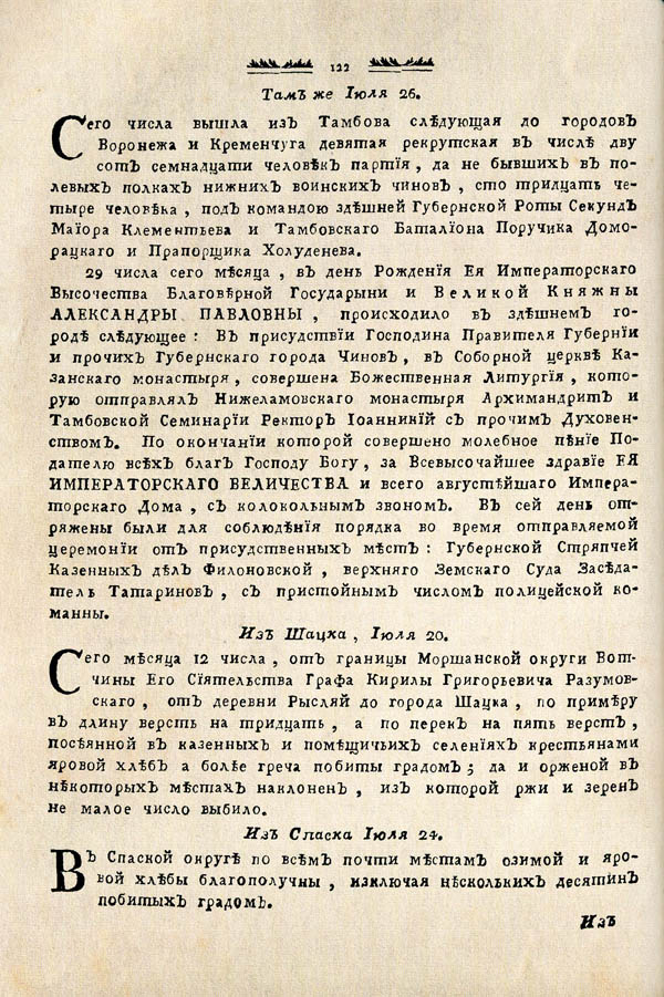 Тамбовские известия,  1788. №31 2