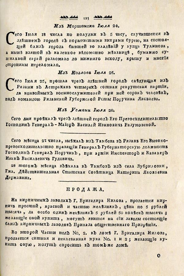 Тамбовские известия,  1788. №31 3