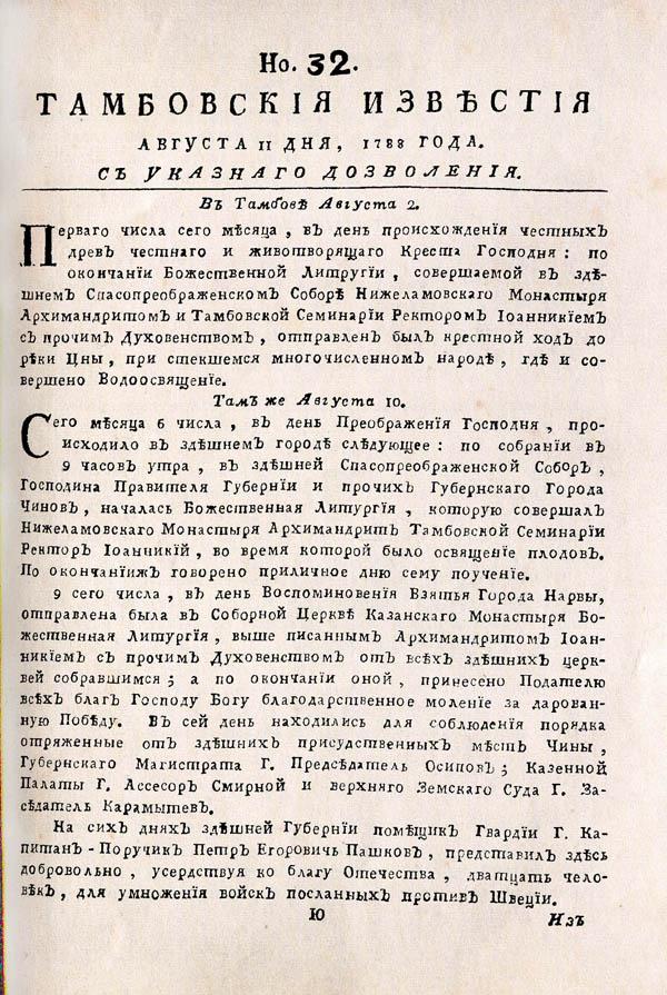 Тамбовские известия,  1788. №32 1