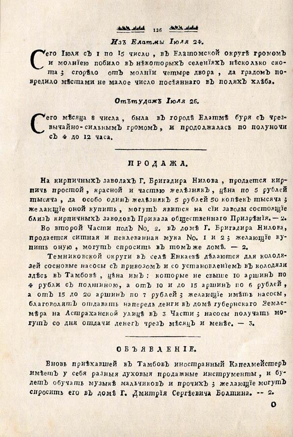 Тамбовские известия,  1788. №32 2