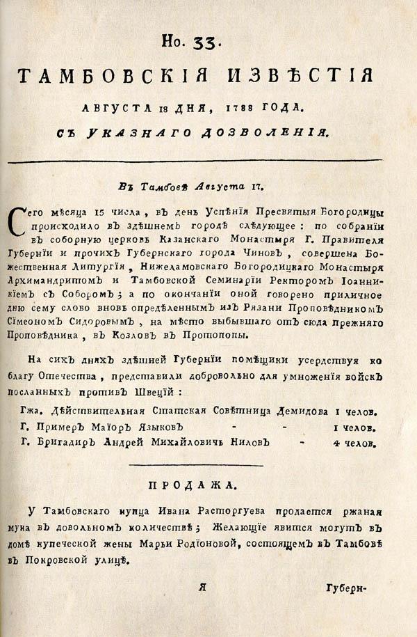 Тамбовские известия,  1788. №33 1