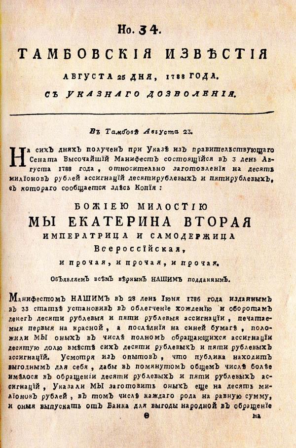 Тамбовские известия,  1788. №34 1