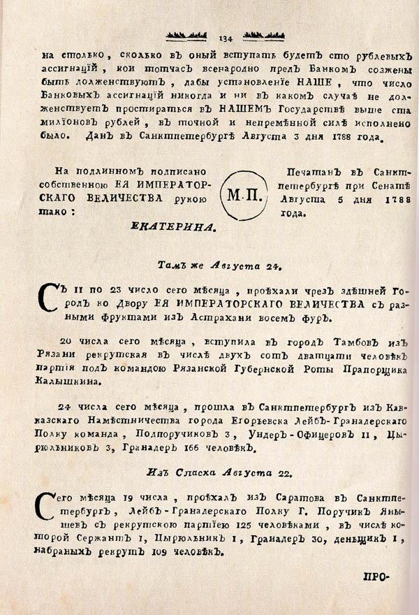 Тамбовские известия,  1788. №34 2