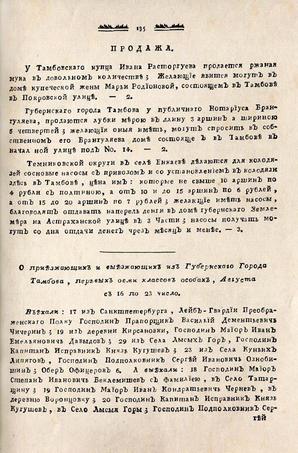 Тамбовские известия,  1788. №34 3